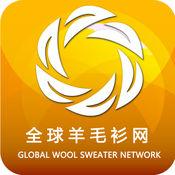 全球羊毛衫