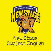 新里程学科英语