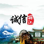 诚信丽江 1.0.2