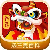 歡樂中國年