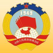 衢江政协 1