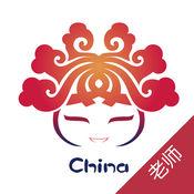 中国娃教师端 1