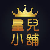 皇儿小舖 2.24.0