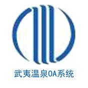 武夷温泉OA 1