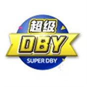 超级DBY