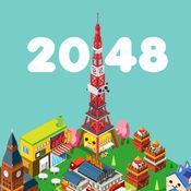 2048 求合体