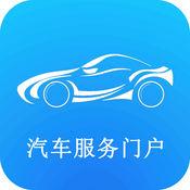中国汽车服务门户 1
