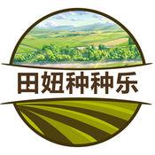 田妞农场 1
