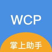 WCP掌上助手 1