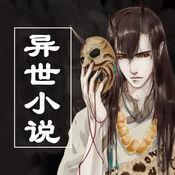 异世小说玄幻系列全集 1.0.4