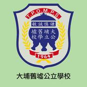 大埔旧墟公立学校(官方 App) 1