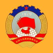 济南政协 1