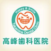 高峰歯科医院 1