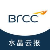 BRCC水晶云报...