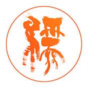 儒家经典 1