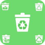 垃圾分类 1