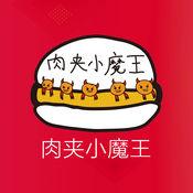 肉夹小魔王 1