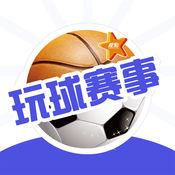 玩球赛事 1