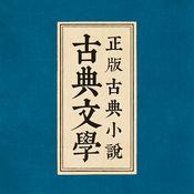 古典文学书库 1