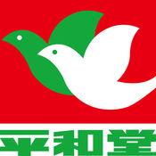 平和堂日本直邮 1