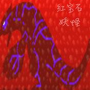 红宝石妖怪