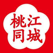 桃江同城 4.1.0