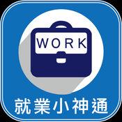 台东县政府就业小神通 1.0.1