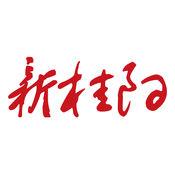 新桂阳 1
