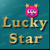 幸运之星 1