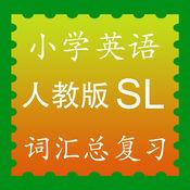 小学英语人教版新起点SL单词全集