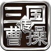 三国霸业曹操传 1