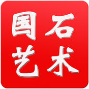 国石艺术网 1.1