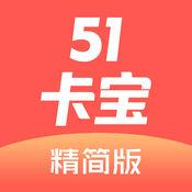51卡宝精简版 2.0.8