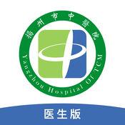 中医院医生版 1.0.0