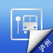 泸州公交实时查询 37629