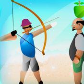 箭射苹果 1
