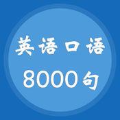 英语口语8000句...