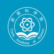 居里科学院 1