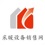 中国采暖设备销售网 1