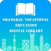 上海市职业教育数字图书馆 1.1.0