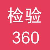 檢驗360