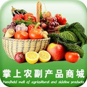 掌上农副产品 1.0.3