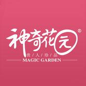 神奇花园 2.1