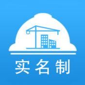 杭州建管 1.0.1