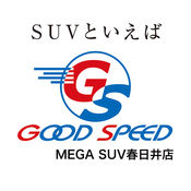 グッドスピード MEGA SUV春日井店 1.0.0