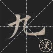清·姚孟起临《九成宫》米字格对照版 1