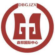 鼎邦国际中心 1.0.1
