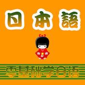 日语学习助手...