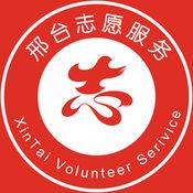 志愿邢台 1