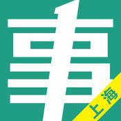 上海事考帮·事业单位考试题库2018
